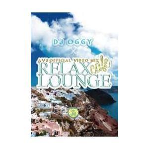 ラウンジ・PV集・カフェ【DVD】Relax Cafe Lounge -AV8 Official Video Mix- / DJ OGGY[M便 6/12]|mixcd24