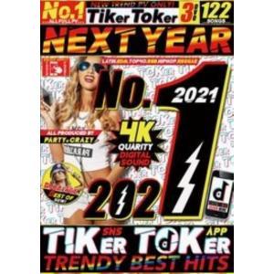 2021 SNS トレンド 人気 バズ曲 tiktok 洋楽DVD MixDVD Next Year No.1 2021 Tiker Toker / Party★Crazy[M便 6/12] mixcd24