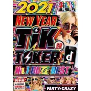 2021 ティックトック tiktok 最新 トレンド曲 アリアナグランデ マルーン5 洋楽DVD MixDVD 2021 New Year Tiker Toker No.1 Buzz Best / Party★Crazy[M便 6/12] mixcd24