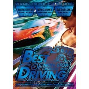 【洋楽DVD・MixDVD】Best Driving -Non Stop Cruisin' Mix- Official MixDVD / V.A[M便 6/12] mixcd24