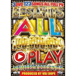 【洋楽DVD・MixDVD】Best Hits All 100,000,000 Play -New Best 123 Songs- / V.A[M便 6/12] mixcd24