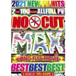フルムービー 洋楽PV集 フルPV 2枚組100曲 洋楽DVD MixDVD No Cut Max -Long Full Movie Best Best Best- / VDJ Dope[M便 6/12]|mixcd24
