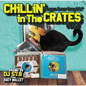 レゲエ カバーソング 洋楽CD MixCD Chillin' In The Crates Vol.3 -Reggae Cover Song Mix- / DJ 57.8 from Racy Bullet[M便 2/12]|mixcd24