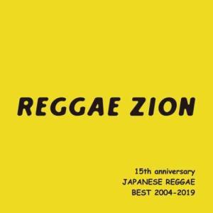 レゲエザイオン Reggae Zion 15周年 ジャパレゲ【CD】Reggae Zion 15th anniversary -ジャパニーズレゲエベスト 2004-2019- / V.A[M便 2/12]