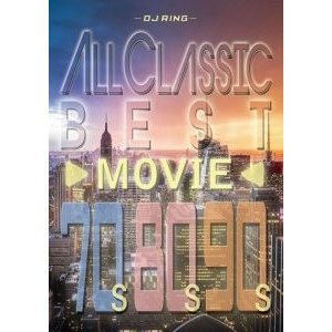 【洋楽DVD・MixDVD】All Classics Best Movie -70s, 80s, 90s- / DJ Ring[M便 6/12]|mixcd24