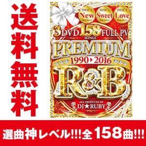 【DVD・MixDVD】Premium R&B 1990-2016 / DJ★Ruby[M便 6/12] mixcd24