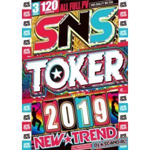 【洋楽DVD・MixDVD】SNS Toker 2019 / DJ☆Scandal![M便 6/12]|mixcd24