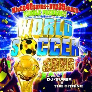 サッカー・スポーツバー【洋楽 MixCD・MIX CD】【洋楽 MixDVD・MIX DVD】World Soccer Song (MixCD+DVD) / DJ Suger & The Citrine[M便 2/12] mixcd24