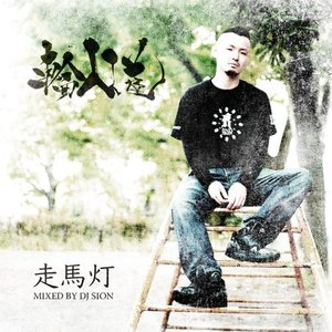 【CD】走馬灯 / 輪入道 Mixed by DJ Sion[M便 2/12]|mixcd24