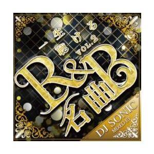 【MixCD】【洋楽】一生聴ける名曲R&B Vol.2 / DJ Sonic[M便 2/12]|mixcd24