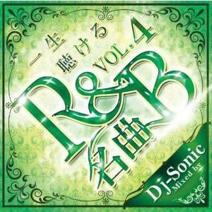 【洋楽 MixCD】一生聴ける名曲 R&B Vol.4 / DJ Sonic[M便 2/12]|mixcd24