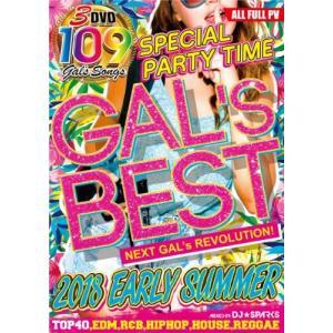 【洋楽DVD・MixDVD】Gal's Best 2018 Early Summer / DJ★Sparks[M便 6/12] mixcd24