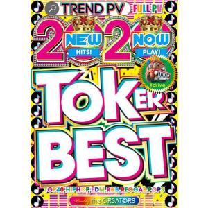 トレンド最先端 ティックトック 流行曲 洋楽PV集  洋楽DVD MixDVD Toker Best 2020 / the CR3ATORS[M便 6/12]|mixcd24