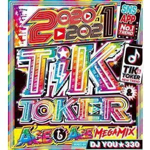 2枚組 ティックトック 超絶バズ曲 DJミックス ノンストップ 2020  洋楽CD MixCD 2020-2021 Tik & Toker Age Age Megamix / DJ You★330[M便 2/12]|mixcd24