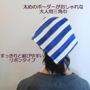 大人用 三角巾 太ボーダー ボーダー 大人用三角巾  レディース おしゃれ|mixjam-store