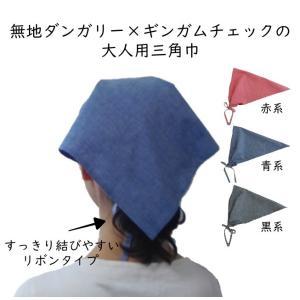大人 三角巾 無地 ブルー リボン 大人用 おしゃれ 大人用三角巾|mixjam-store