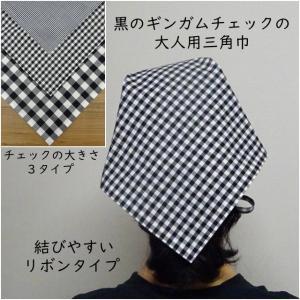 大人用 三角巾 黒 ギンガムチェック 大人用三角巾 ギンガム レディース おしゃれ チェック|mixjam-store
