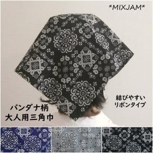 三角巾 バンダナ 大人用 バンダナ柄 大人用三角巾 レディース 大人 おしゃれ|mixjam-store