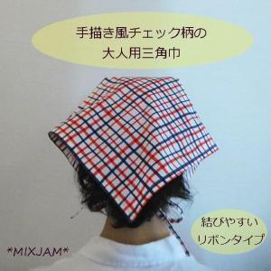 大人用 三角巾 手描き風 赤 青 チェック 大人用三角巾  レディース おしゃれ|mixjam-store