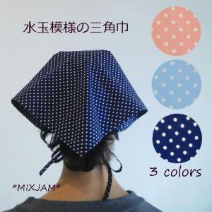三角巾 大人 水玉模様 水玉 ドット 大人用三角巾|mixjam-store