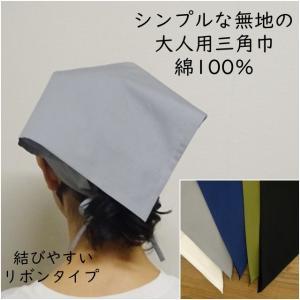 三角巾 大人 黒 グレー 白 紺 無地 大人用三角巾 レディース おしゃれ|mixjam-store