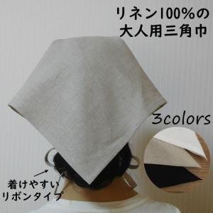 リネン 三角巾 大人 無地 大人用三角巾|mixjam-store