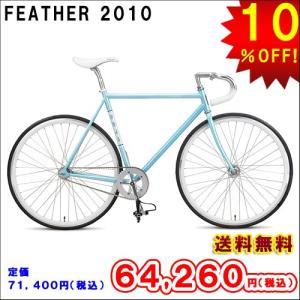 【エントリーで10%付与 2/26 0:00〜2/28 23:59】 フジ FUJI フェザー・FUJI 2010 FEATHER BLUE・ブルーROAD/PIST/TRACK/ロードバイク/ピスト/トラック mixon
