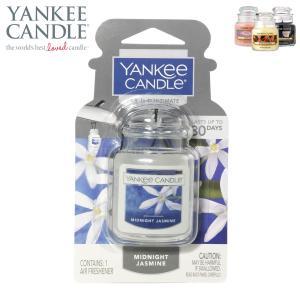 【エントリーで10%付与 2/26 0:00〜2/28 23:59】 ヤンキーキャンドル YANKEE CANDLE 正規品 YCネオカージャー ジャスミン YK3230569 4901435|mixon