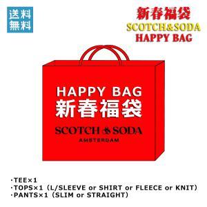 スコッチアンドソーダ SCOTCH&SODA 正規販売店 メンズ 福袋 福袋 SCOTCH&SODA 税別20000円 3-4万円相当 内容 デニム シャツ Tシャツ or etc happybag2020|mixon