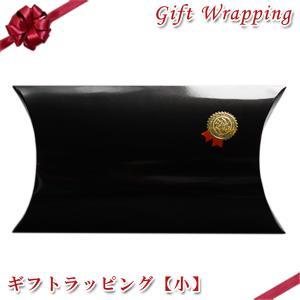 ギフトラッピングセット 小 ラッピングキット 贈り物 プレゼント gift ※ラッピング材のみのご注文は不可|mixon