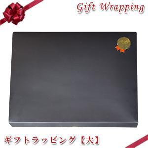 ギフトラッピングセット 大 ラッピングキット 贈り物 プレゼント gift ※ラッピング材のみのご注文は不可|mixon