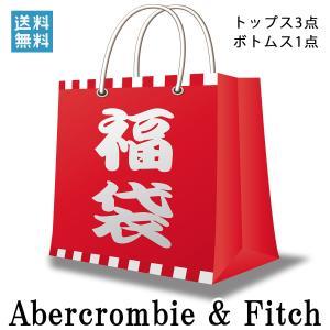 福袋 メンズ 福袋 アバクロンビー&フィッチ(Abercrombie&Fitch) 正規品 アバクロ A02B B1C C0D happybag2020|mixon