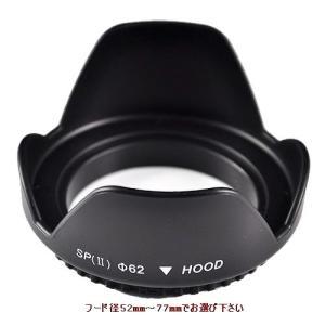 【花形レンズフード径:49mm〜77mm 選択自由】標準レンズ用フードねじ込み式カメラレンズ保護