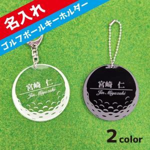 ゴルフボール ネームプレート キーホルダー 名入れ ゴルフバッグに アクリル 記念 プレゼント ギフト 名札の画像