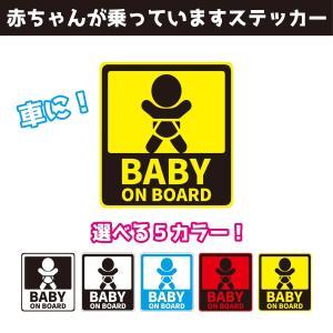 BABY ON BOARD ステッカー 車用ステッカー 子供が乗っています ベイビーオンボード おしゃれなステッカー 屋外対応 選べる5色 miyabi-s