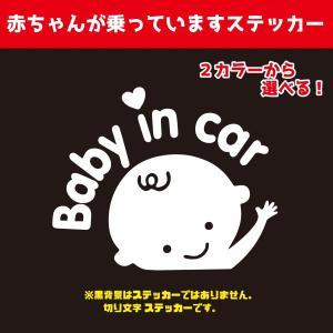 BABY IN CAR ステッカー 車用ステッカー 赤ちゃんが乗っています ベイビーインカー おしゃれなステッカー 屋外対応 選べる2色|miyabi-s