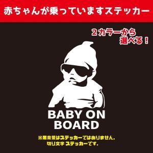 BABY ON BOARD ステッカー 車用ステッカー ちょいわる赤ちゃんが乗っています ベイビーインカー おしゃれなステッカー 屋外対応 選べる2色|miyabi-s