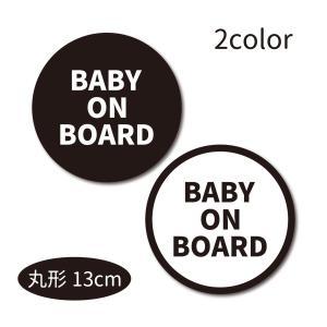 BABY ON BOARD ステッカー 車用ステッカー 丸形13cm ベイビーインカー おしゃれなステッカー 屋外対応 選べる2色 miyabi-s