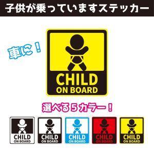 CHILD ON BOARD ステッカー 車用ステッカー 子供が乗っています チャイルドオンボード おしゃれなステッカー 屋外対応 選べる5色 |miyabi-s