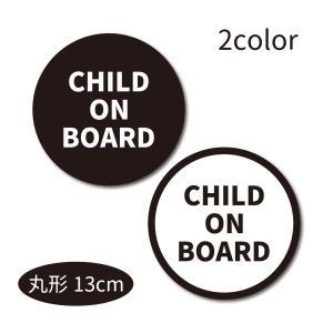 CHILD ON BOARD ステッカー 車用 子供が乗っています チャイルドオンボード おしゃれ キッズインカー 丸形13cm 屋外対応 選べる2色 |miyabi-s