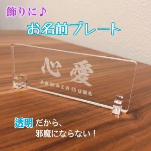 飾りプレート 節句に♪ 名札に♪ 綺麗なアクリル 厚み5mm ひな祭り|miyabi-s