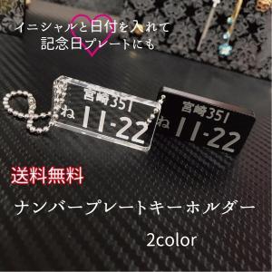 ナンバープレート キーホルダー ストラップ 車好き 記念日 イニシャル オリジナル アクセサリー 名入れ プレゼント ギフト アクリル 厚さ5mm|miyabi-s