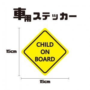 CHILD ON BOARD ステッカー 車用ステッカー 子供が乗っています チャイルドオンボード おしゃれなステッカー 屋外対応 黄色背景|miyabi-s