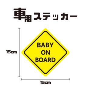 BABY ON BOARD ステッカー 車用ステッカー 子供が乗っています ベイビーオンボード おしゃれなステッカー 屋外対応 黄色背景 miyabi-s