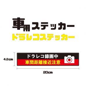 ドラレコステッカー ドライブレコーダー搭載車ステッカー 車用ステッカー 防水 耐候|miyabi-s