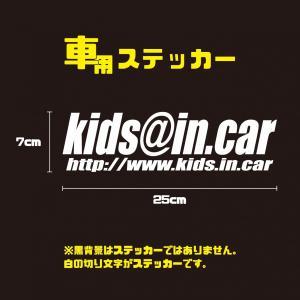 kids in car アドレス ステッカー 車用ステッカー 子供が乗っています キッズインカー おしゃれなステッカー 屋外対応 切り文字 カッティング|miyabi-s