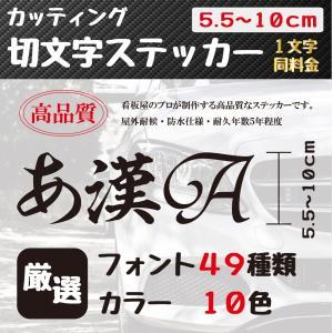 ステッカー 作成 車 店 おしゃれ 10cmまで同価格 送料無料 アウトドア かっこいい 看板屋が作る高品質 オーダー カッティング 切り文字 表札 名前 ポスト 数字|miyabi-s