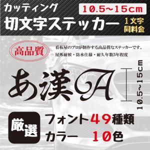 ステッカー 作成 車 店 おしゃれ 20cmまで同価格 送料無料 アウトドア かっこいい 看板屋が作る高品質 オーダー カッティング 切り文字 表札 名前 ポスト 数字|miyabi-s