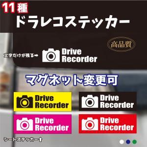 ドライブレコーダー ステッカー マグネット変更可 ドラレコ 搭載車 車 あおり運転 対策 予防 防止 録画中 カッティング 切文字 シート 防水 耐候|miyabi-s