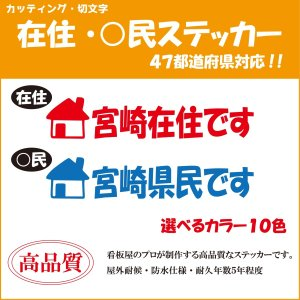 応援価格 在住主張 ステッカー 47都道府県 他県ナンバーでお困りの方に 在住です 在住者周知 選べる2サイズ 10色  カッティング|miyabi-s